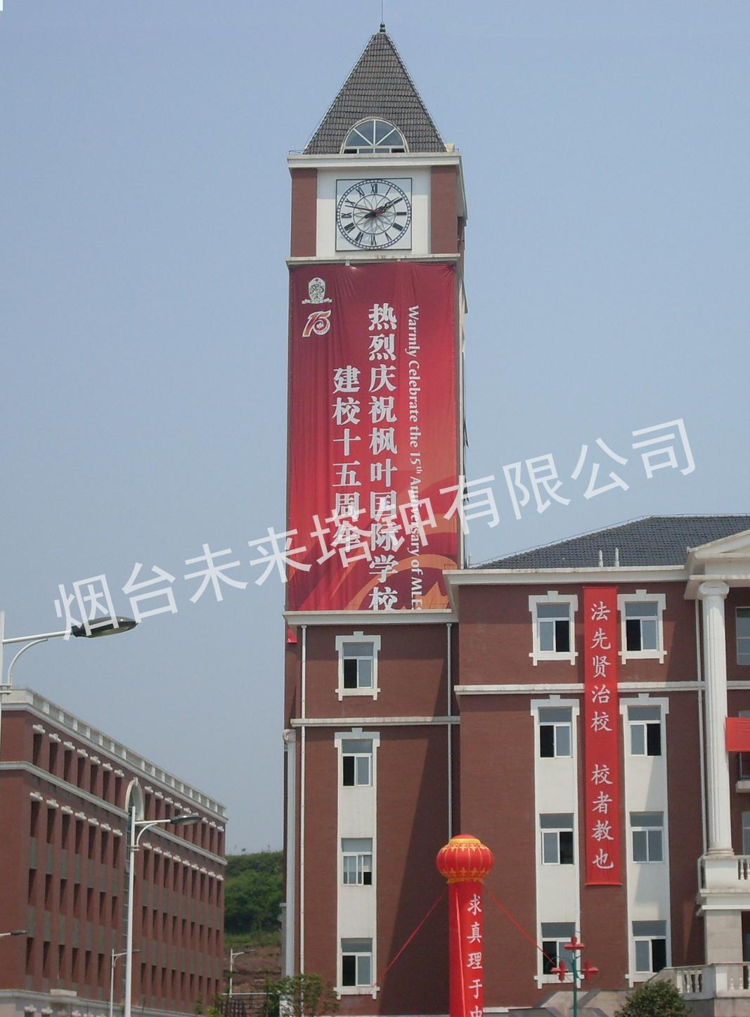 重庆国际枫叶学校