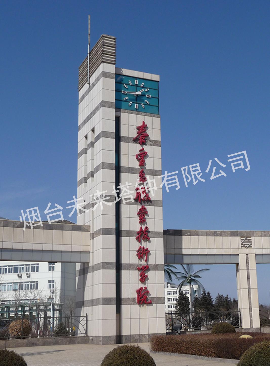 河北秦皇岛职业技术学院